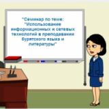 «Использование ИКТ в преподавании бурятского языка и литературы»
