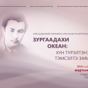 https://buryad.icde.ru/images/groupphotos/100/662/thumb_7a4162ea12a743e7106b6163.png