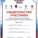 https://buryad.icde.ru/images/groupphotos/54/863/thumb_e3b80006e1df0f2a00c7f54e.jpg