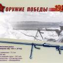 Противотанковое ружье системы Дегтярева обр. 1941 г (ПТРД)