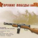 Пистолет-пулемет системы Дегтярева обр. 1940 г (ППД-40)