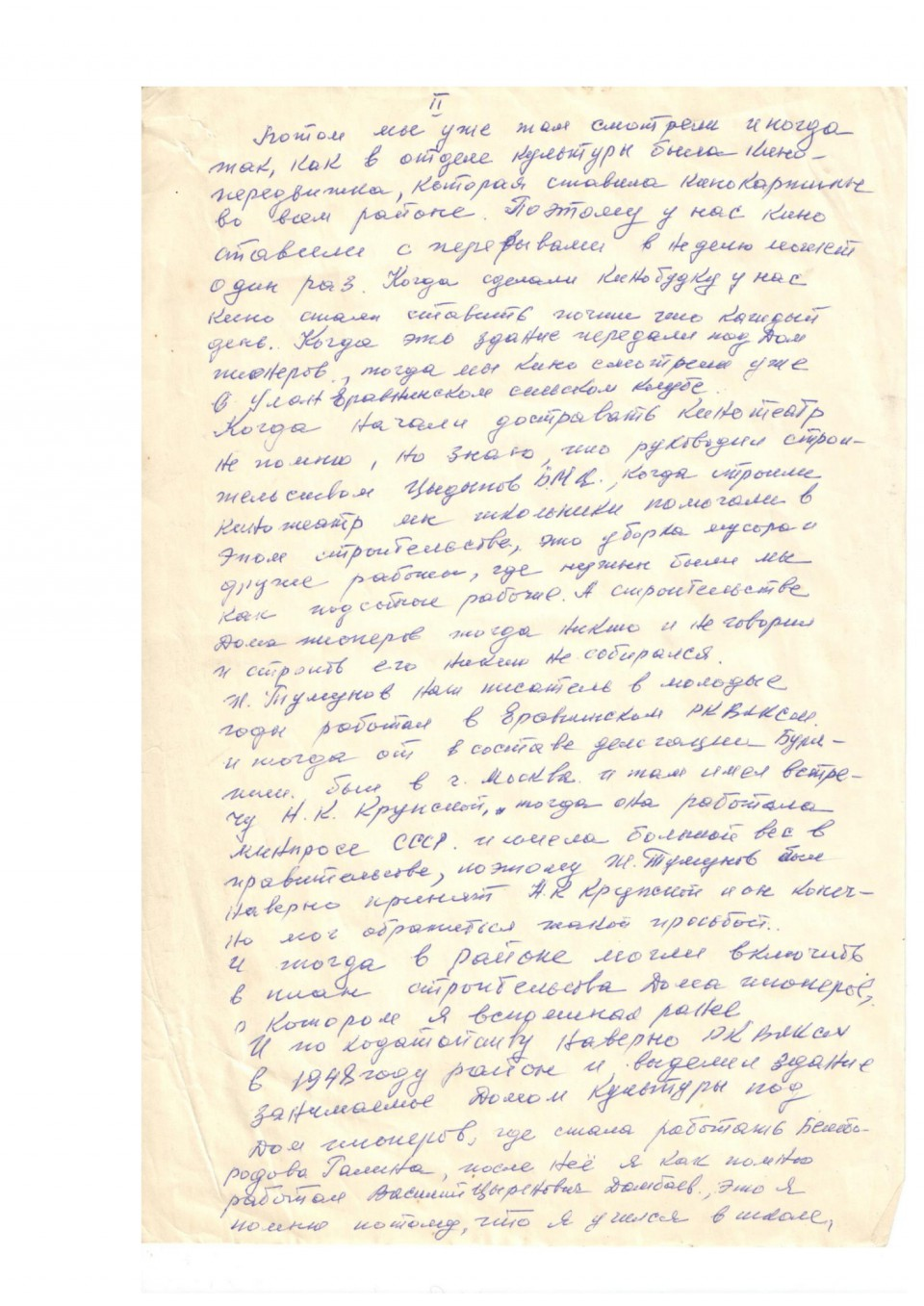Вторая страница Воспоминаний