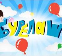 Детский юмористический киножурнал на бурятском языке «Бурелаш»
