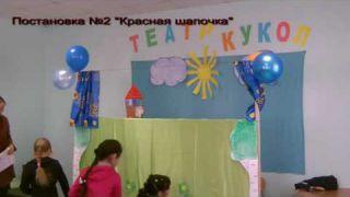 """Сказки """"Теремок"""" и """"Красная шапочка"""".  Театр кукол """"Волшебная маска"""""""